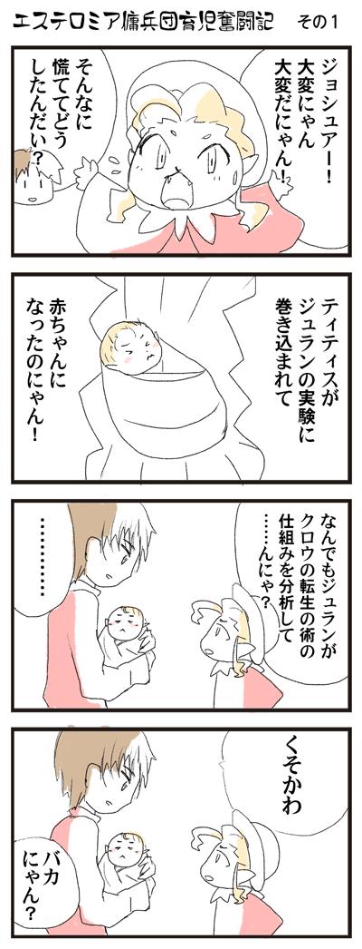 エステロミア育児奮闘記