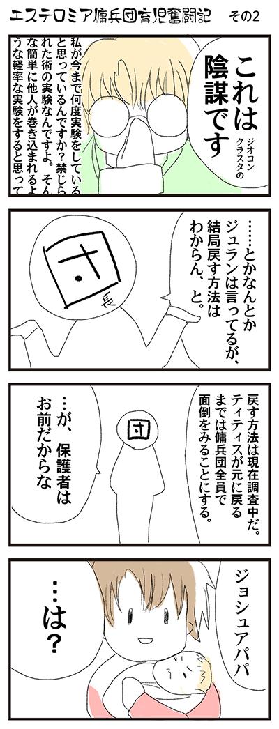 エステロミア育児奮闘記02